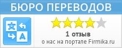 Бюро переводов в Уфе.